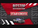 Видео отзыв Клиент Иван BITSTOP автостекла