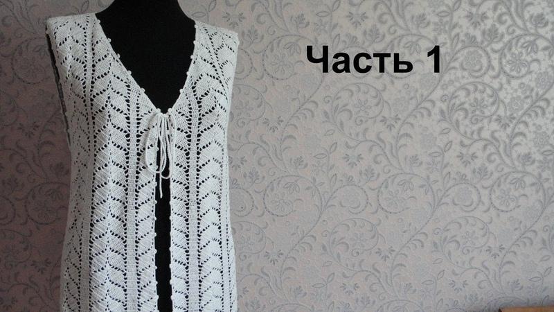 Жилет Листья крючком. Crochet vest. Часть 1. Образец, расчеты, спинка