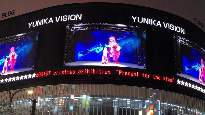"EGOIST – christmas exhibition ""Present for the *fam"" (live)"