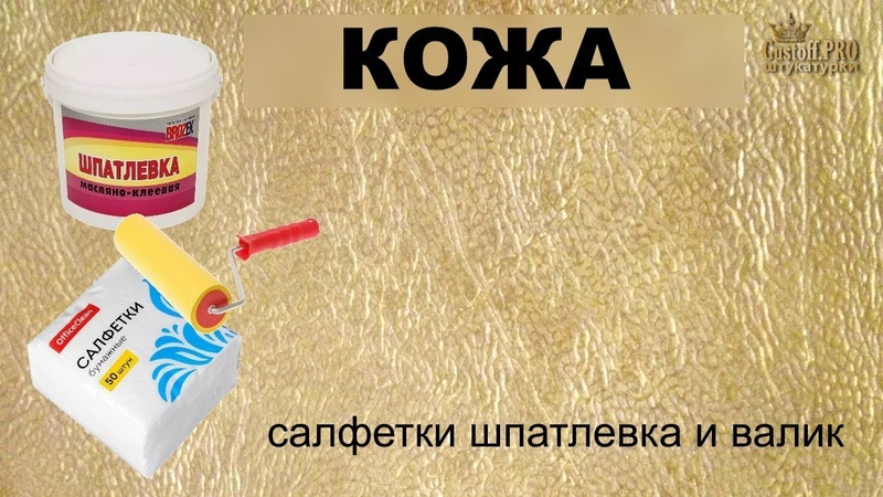 САЛФЕТКИ, ШПАТЛЕВКА и ВАЛИК - натуральная кожа Napkins, putty and roller - genuine leather