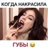 "Женский Видеопаблик №1 on Instagram Знакомо 😂 Автор @diva olivka Не забудь подписаться на нас @womens video 👈"""