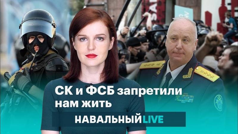 СК и ФСБ запретили нам жить