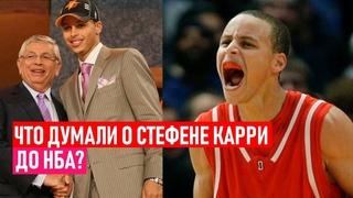 Что НБА думала о СТЕФЕНЕ КАРРИ до драфта!