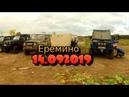 Off-road 14.09.2019 г. Еремино. Утопили УАЗ (1 часть)