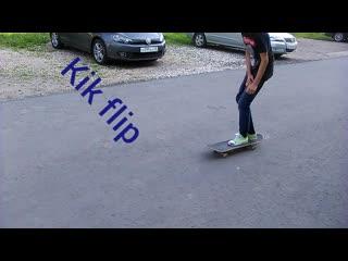 Kik flip с первой попытки