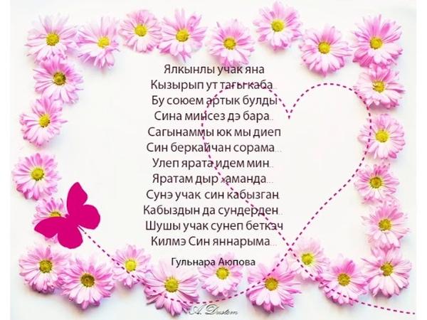 Поздравления на день мамы на татарском