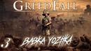 GreedFall Прохождение 3 Первый Босс XBOX ONE 18