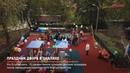 КРТВ. Праздник двора в Опалихе