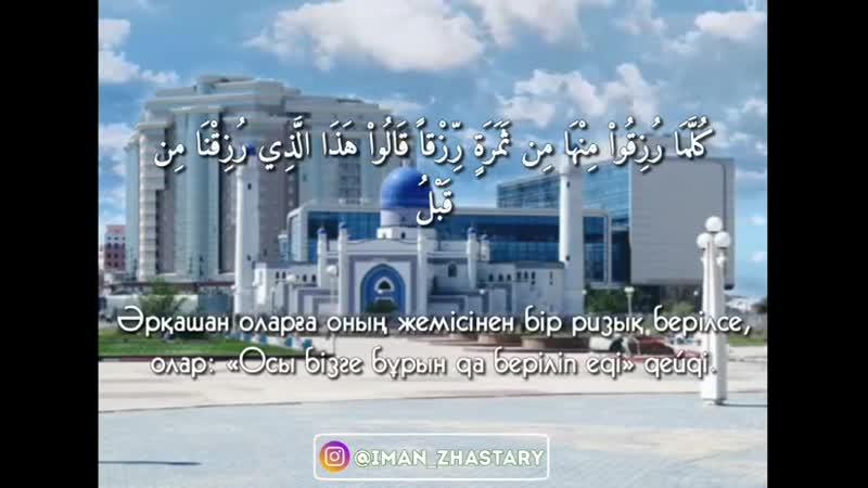 Ұстаз Еламан Бегалиев құран оқуы Бақара сүресі 25 аят
