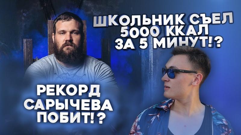 РЕКОРД САРЫЧЕВА ПОБИТ!? | ШКОЛЬНИК СЪЕЛ 5000 ККАЛ ЗА 5 МИНУТ!?