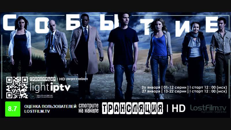 ТРАНСЛЯЦИЯ I HD 2o o1 2o19 Событие 2o11 1 сезон * I