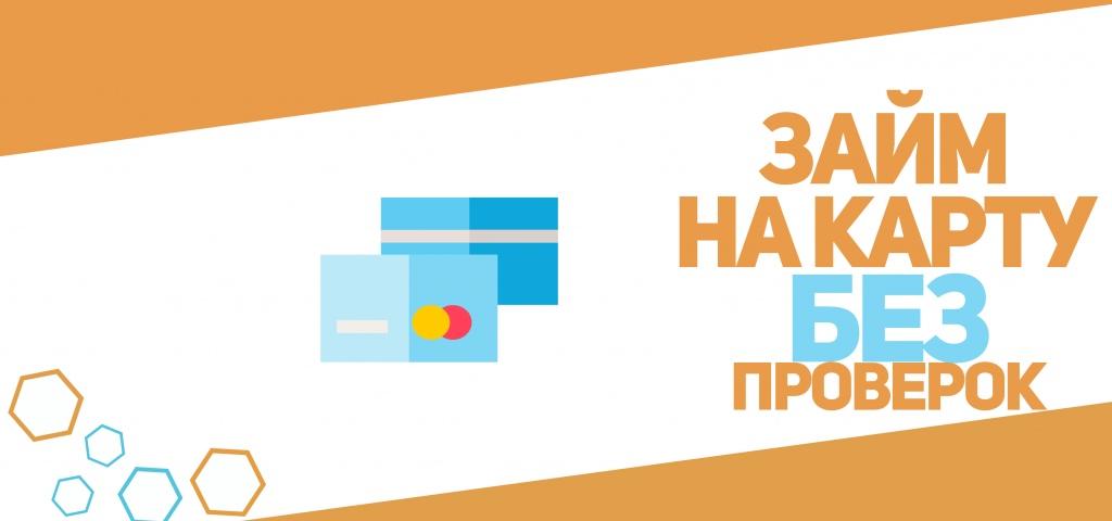 кредит на карту без проверок украина магазин хоум кредит банка