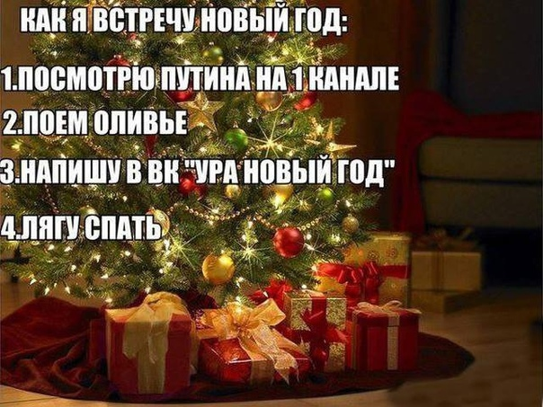 После новогодних поздравлений началась раздача подарков