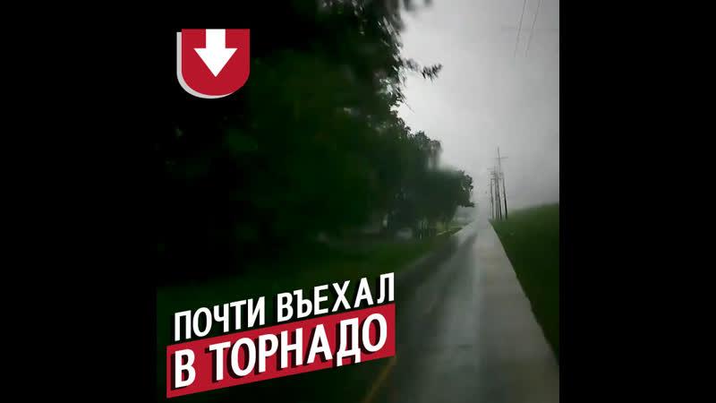 Торнадо чуть не унес машину с дороги