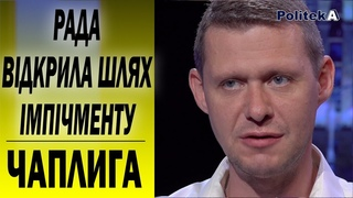 Импичмент становится реальностью: Чаплыга о реальных полномочиях Рады и возвращении Кучмы (ч. 1)