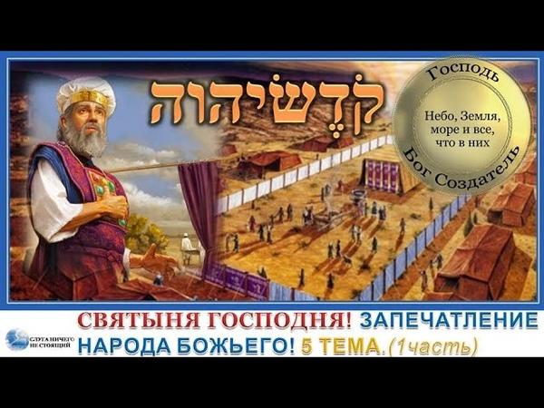Карта СПВ. Тема 5. ч1 Запечатление народа Божьего