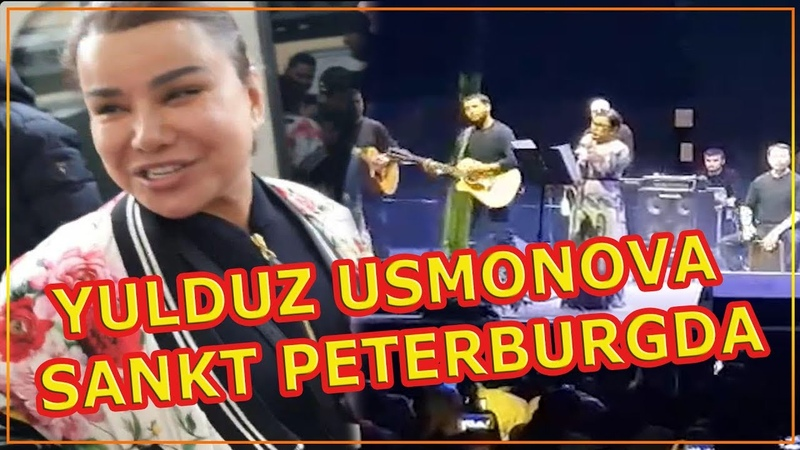 YULDUZ USMONOVA SANKT PETERBURGDA KONSERT ЮЛДУЗ УСМОНОВА САНКТ ПЕТЕРБУРГДА 2019