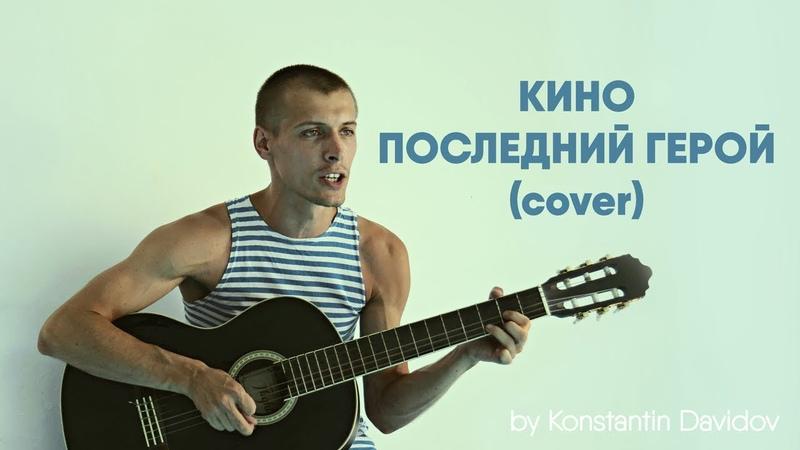 КИНО - Последний герой (cover by Konstantin Davidov)