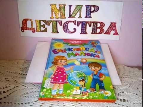 Енциклопедія малюка Книги для детей Наша библиотека Издательство Пегас