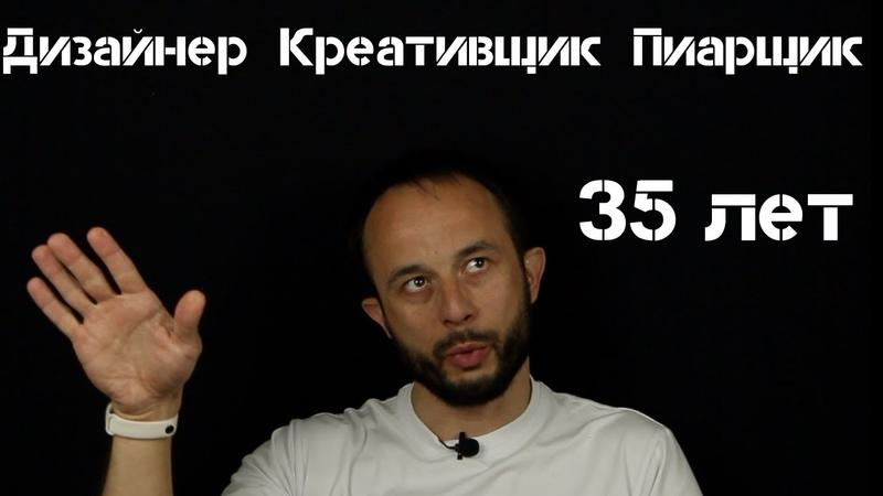 Дизайнер Креативщик Пиарщик МЫСЛИ 41