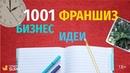 1001 Франшиз! Бизнес идеи! Простой способ заработка! 18