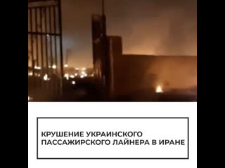 Крушение украинского пассажирского лайнера в Иране