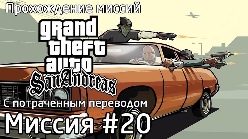 Миссия 20 Рифмы Мадда Догга Стихи Мэдд Догга Прохождение миссий GTA SA с потраченным перев