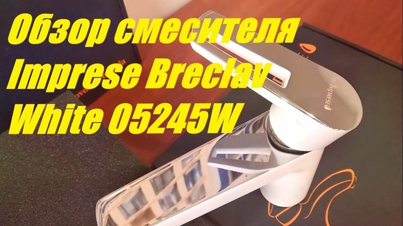 Обзор смесителя Imprese Breclav White 05245W ударныйвыпуск 7