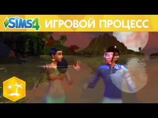 Игровой процесс «the sims™ 4 жизнь на острове»