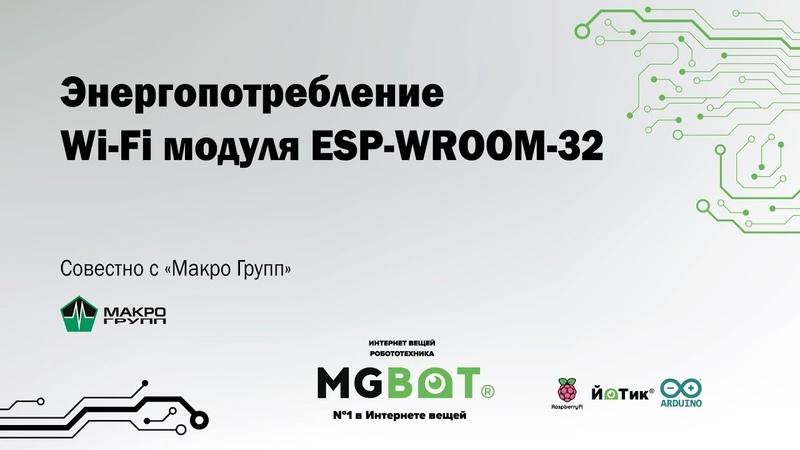 Энергопотребление Wi Fi модуля ESP WROOM 32