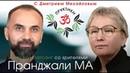 Пранджали Встреча со зрителями в проекте Практики с Дмитрием Михайловым
