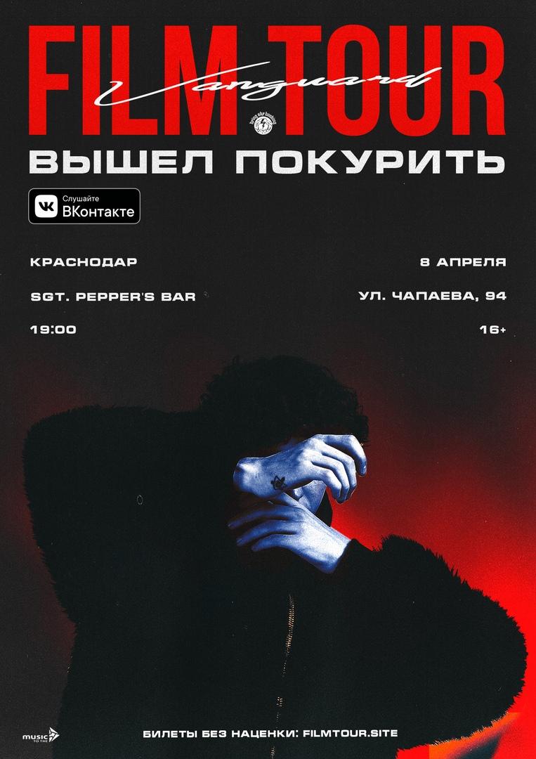 Афиша Краснодар ВЫШЕЛ ПОКУРИТЬ/ 8.04 / КРАСНОДАР SGT. PEPPER