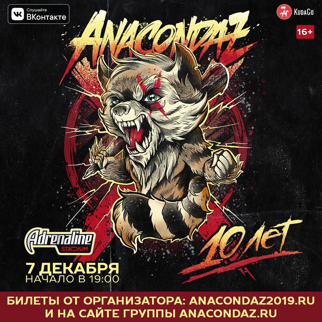 Афиша Москва 07.12 - ANACONDAZ - 10 лет Adrenaline Stadium