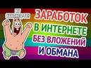 ЗАРАБОТОК БЕЗ ВЛОЖЕНИЙ НА express