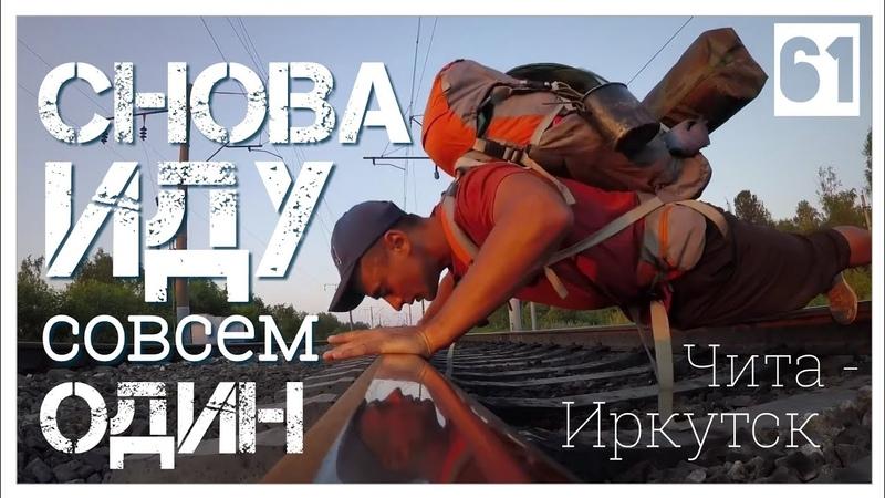День 61 Чита Иркутск иду пешком Растягиваюсь на подвесе Байкал на закате Ночлег в Мишихе