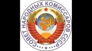 Разговор Народного Комиссара СССР с сотрудником полиции РФ
