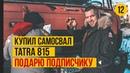 Купил грузовик вездеход TATRA 815 Машина легенда из СССР Авто ПОДАРЮ подписчику