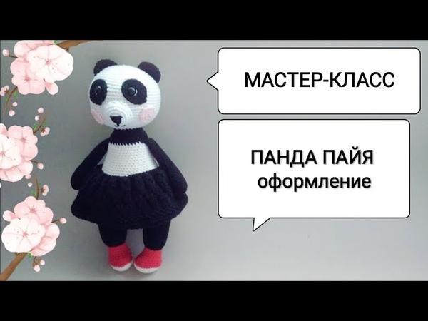 МК ПАНДА Пайя игрушка крючком серия игрушек по одному описанию