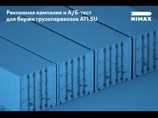 Контекст и А/Б-тест для биржи грузоперевозок АТИ: в 3 раза больше регистраций