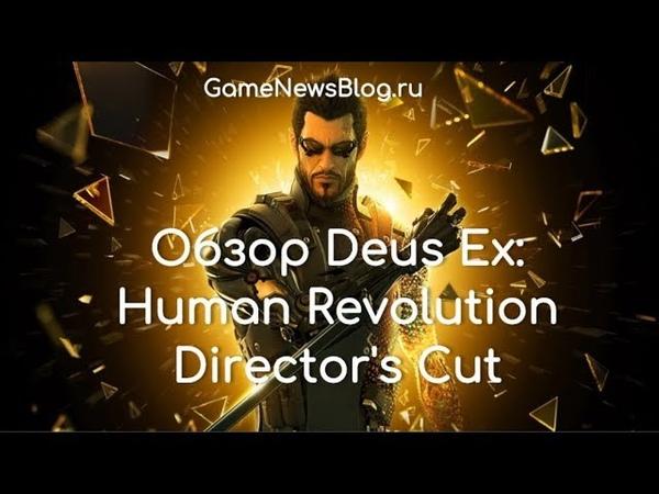 Обзор Deus Ex: Human Revolution Director's Cut - современная классика