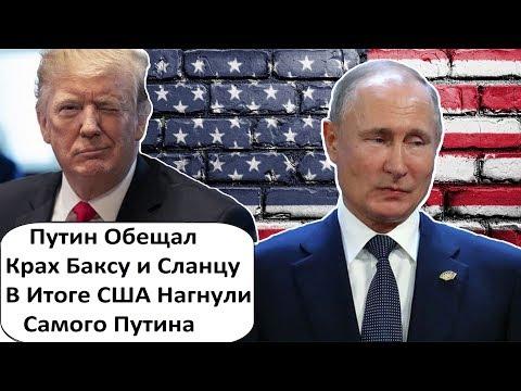РЫВОК ВСЁ! НАЧАЛО ЭПОХИ НИЗКИХ ЦЕН НА РОССИЙСКИЙ ГАЗ, 50 МЛРД ₽ ЗА ВОССТАНОВЛЕНИЕ ДОВЕРИЯ К ПУТИНУ