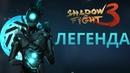 Я ЛЕГЕНДА, ОТКРЫТИЕ, Shadow Fight 3 235