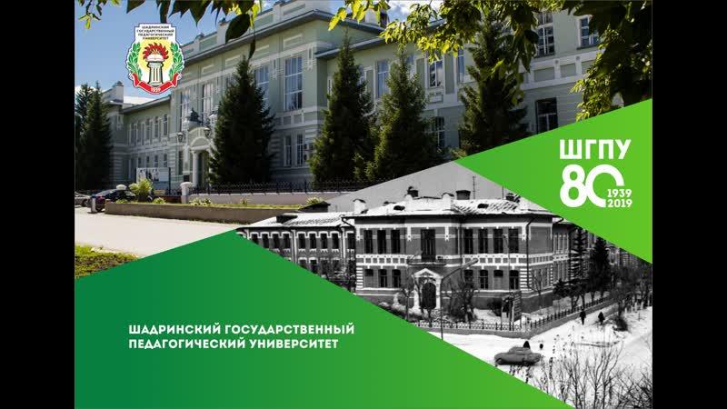 Поступай в ШГПУ: направления подготовки и вступительные испытания для поступления в 2020 году.