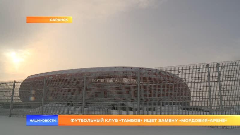 Футбольный клуб «Тамбов» ищет замену Мордовия арене