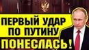 В МОМЕНТ РАЗНЕС МИФ ПУТИНА НАРОД ОТКРЫВАЕТ ГЛАЗА