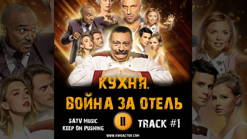 Сериал КУХНЯ ВОЙНА ЗА ОТЕЛЬ стс музыка OST 1 Music — Keep On Pushing Дмитрий Нагиев Дмитрий Назаров
