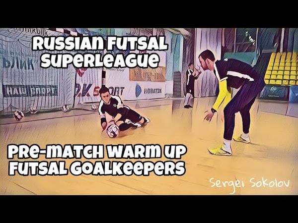 Warm Up futsal goalkeepers / Предматчевая разминка вратарей в мини-футболе (футзал) / Суперлига