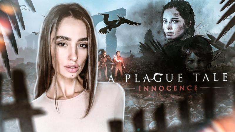 A Plague Tale Innocence Не женское это дело