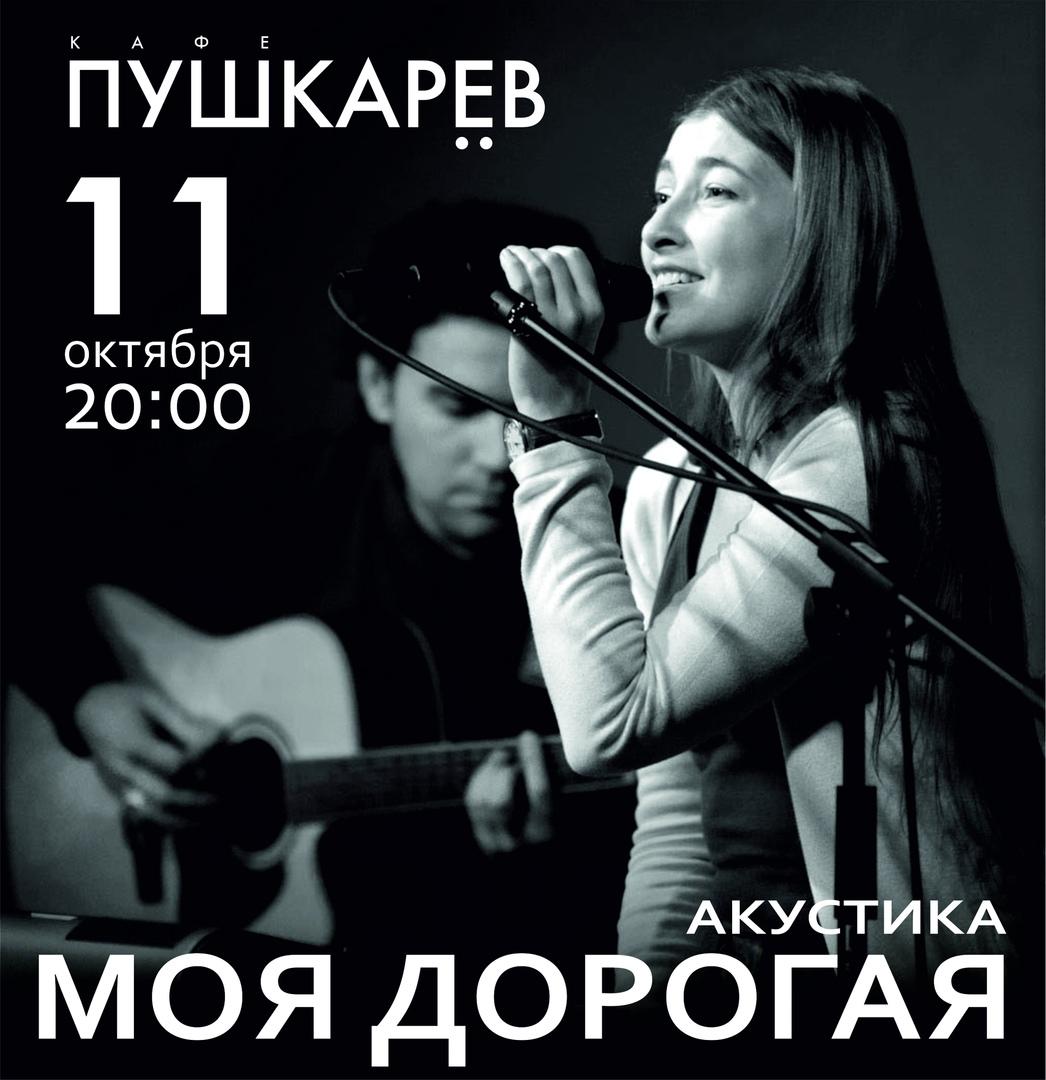 Афиша Омск Моя дорогая / Москва / 11.10