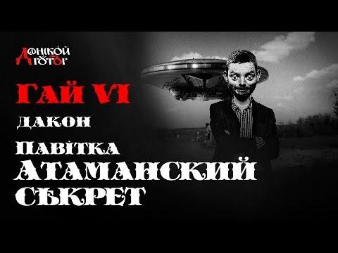 Павітка Атаманский сѣкрет гай VI дакон